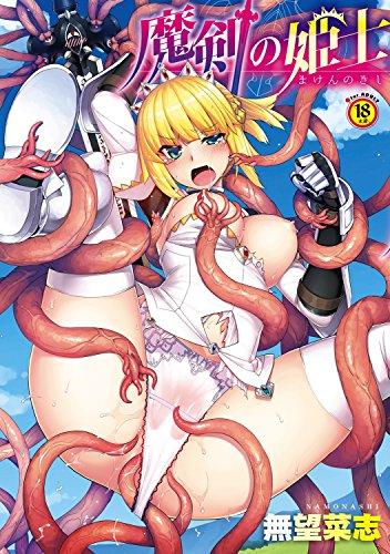 魔剣の姫士 (GOTコミックス)