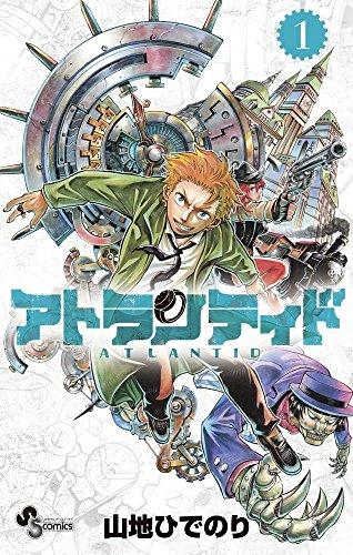アトランティド 1 (少年サンデーコミックス)