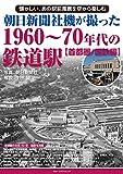 朝日新聞社機が撮った1960~70年代の鉄道駅 首都圏/国鉄編