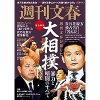 緊急特集 週刊文春が報じた 大相撲 暴力と暗闘のすべて (文春e-book)