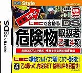 「DS危険物取扱者乙種4類」の画像