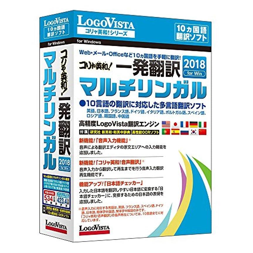 少なくともコンパニオンチャーターコリャ英和!一発翻訳 2018 for Win マルチリンガル