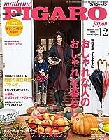 madame FIGARO japon (フィガロ ジャポン) 2016年12月号 [おしゃれな人のおしゃれな暮らし。]