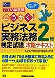 ごうかく! ビジネス実務法務検定試験(R)2級 攻略テキスト 2013年度