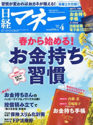 日経マネー 2011年 04月号 [雑誌]の詳細を見る