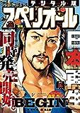 ビッグコミックスペリオール 2017年16号(2017年7月28日発売) [雑誌]