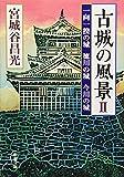 古城の風景〈2〉一向一揆の城 徳川の城 今川の城 (新潮文庫)
