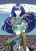 宝石の国 第07巻