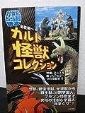 カルト怪獣コレクション―特撮・アニメを飾った、もう一つの怪獣史!! (20世紀テレビ&映画読本)