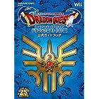 ドラゴンクエスト25周年記念 ファミコン&スーパーファミコン ドラゴンクエストⅠ・Ⅱ・Ⅲ 公式ガイドブック (デジタル版SE-MOOK)