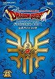 ドラゴンクエスト25周年記念 ファミコン&スーパーファミコン ドラゴンクエスト?・?・? 公式ガイドブック (デジタル版SE-MOOK)