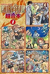 FAIRY TAIL 超合本版(1) (週刊少年マガジンコミックス)