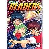 聖闘士BLADERS 1―ベイブレードバトルストーリー  / 宮崎 まさる のシリーズ情報を見る