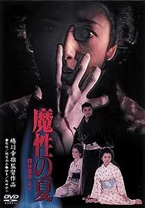 あの頃映画 「魔性の夏 四谷怪談より」 [DVD]