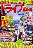 ドライブWalker関東 ウォーカームック