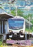 【前面展望】JR東日本 リゾートビューふるさと 長野→南小谷[DVD]