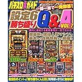 パチスロ必勝ガイド 設定6勝ち盛りQ&A Vol.7 2013年 03月号 [雑誌]
