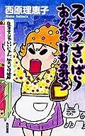 西原理恵子『スナックさいばら おんなのけものみち 生きてりゃいいじゃん、笑っとけ篇』の表紙画像