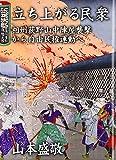 立ち上がる民衆―相州荻野山中陣屋襲撃から自由民権運動へ