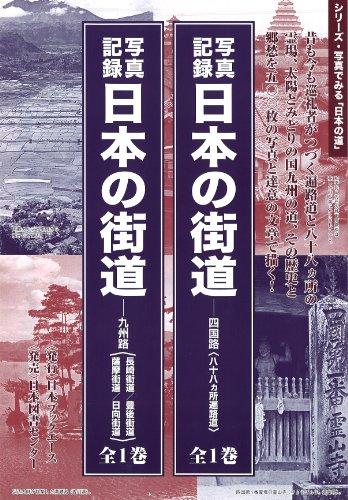 写真記録 日本の街道 九州路: 長崎街道/豊後街道/薩摩街道/日向街道 (写真でみる「日本の道」)