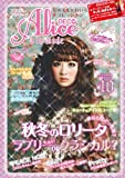 Alice a la mode(アリス・デコ)Autumn 2009 (INFOREST MOOK)