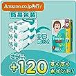 【Amazon.co.jp限定】 【ケース販売】 パンパース オムツ パンツ さらさらパンツ L(9~14kg) 174枚 (58枚×3パック)