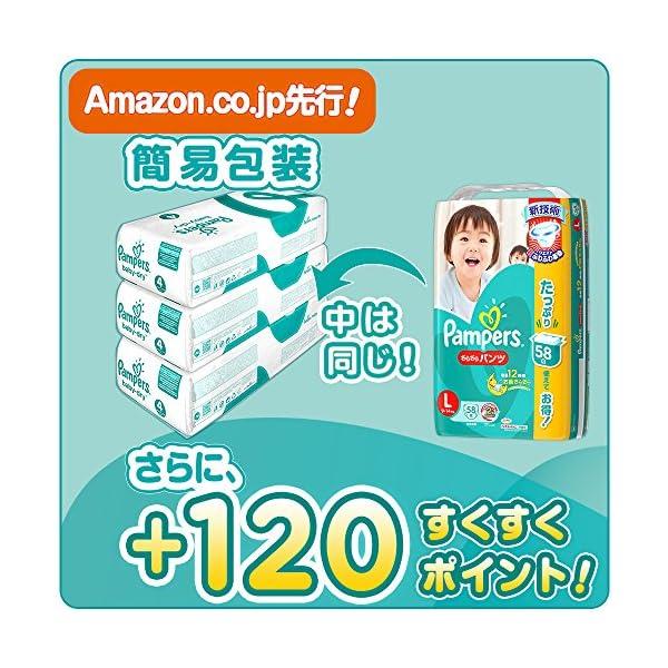 【Amazon.co.jp限定】 【ケース販売...の紹介画像2