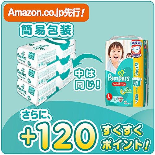 【Amazon.co.jp限定】 【ケース販売】 【パンツ】 パンパース おむつ Lサイズ (9~14kg) さらさらパンツ 174枚 (58枚×3パック)