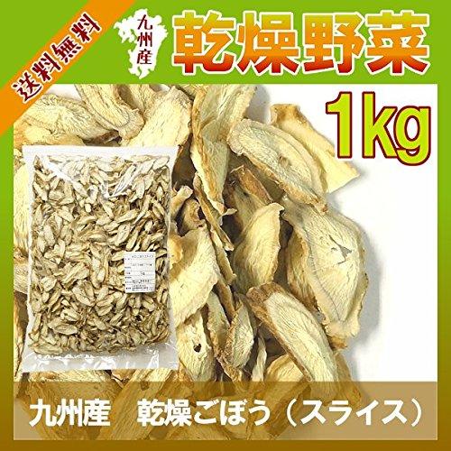 九州産 乾燥ごぼう《スライス》(1kg)