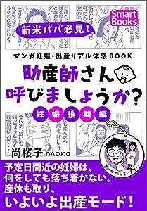 マンガ 妊娠・出産リアル体感BOOK 助産師さん呼びましょうか? 3巻 表紙画像