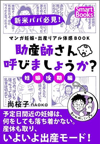 マンガ 妊娠・出産リアル体感BOOK 助産師さん呼びましょうか? 3 妊娠後期編 (スマートブックス)