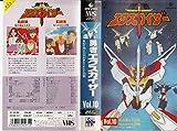 勇者エクスカイザー Vol.10 [VHS]