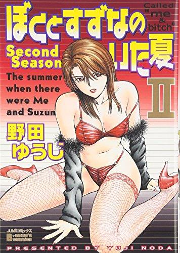 ぼくとすずなのいた夏 2 (ジュネコミックス)