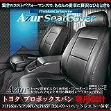 フロントシートカバー プロボックスバン NSP160V NCP160V NCP165V (H26/09~) ヘッドレスト一体型 [Azur]トヨタ