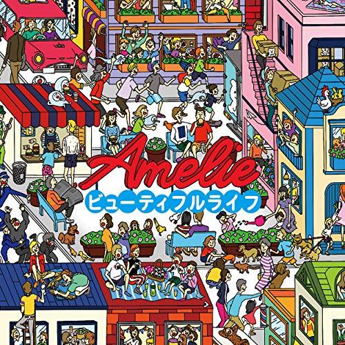 Amelie【ノンフィクション】MV解説!笑っていたいなら…毎日をフィクションみたいに駆け抜けろ!の画像