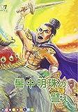 髻中明珠の譬え (法華七喩シリーズ6)