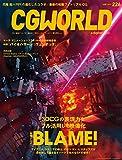 CGWORLD (シージーワールド) 2017年 06月号 [雑誌]
