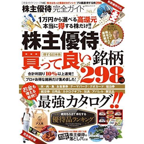 【完全ガイドシリーズ145】 株主優待完全ガイド (100%ムックシリーズ)