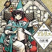 とんがり帽子のアトリエ(2) (モーニングコミックス)