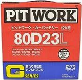 日産純正 ピットワーク Gシリーズ バッテリー 80D23L (55D23L/60D23L/65D23L/70D23L/75D23L共用可能) AYBGL-80D23