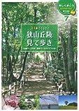 トトロのふるさと 狭山丘陵見て歩き (UKI・UKI楽しく歩こうSAITAMA-KEN見て歩きシリーズ 7)
