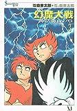 幻魔大戦―神話前夜の章 (3) (Shotaro world)