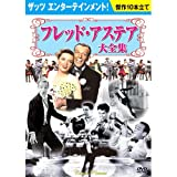 フレッド・アステア大全集 (DVD 10枚組) BCP-031