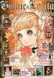ゴシック&ロリータバイブル (Vol.10) (ヌーベルグーMOOK)