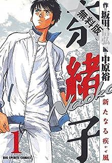 奈緒子 新たなる疾風 (1)【期間限定 無料お試し版】 (ビッグコミックス)