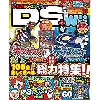 ファミ通DS+Wii (ディーエスプラスウィー) 2014年 12月号 [雑誌]