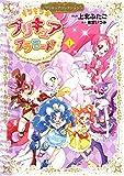 キラキラ☆プリキュアアラモード プリキュアコレクション(1) (なかよしコミックス)