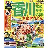 まっぷる 香川 さぬきうどん 高松・琴平・小豆島'22 (まっぷるマガジン)