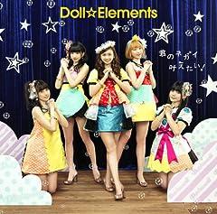 Doll☆Elements「君のネガイ叶えたい!」のジャケット画像