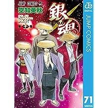 銀魂 モノクロ版 71 (ジャンプコミックスDIGITAL)